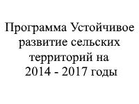 Программа Устойчивое развитие сельских территорий на 2014 - 2017 годы и на период до 2020 года